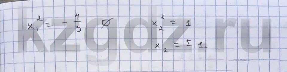 Алгебра Шыныбеков 9 класс   Упражнение 229