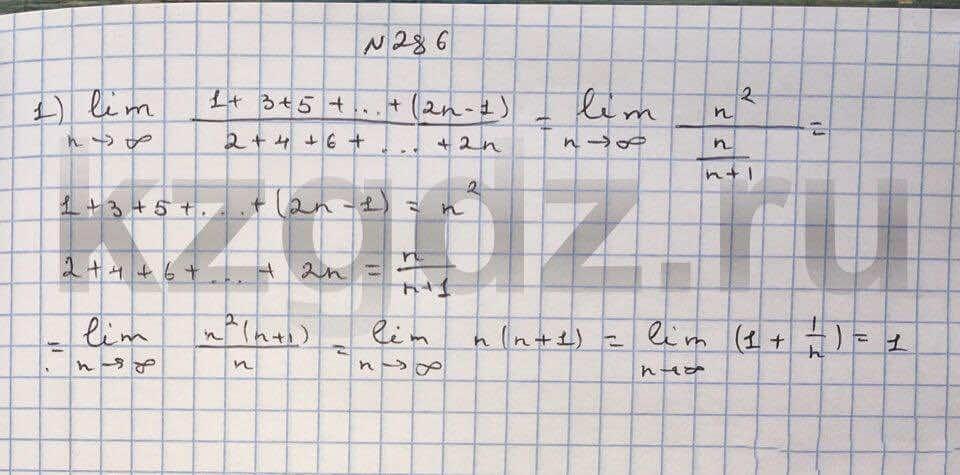 Алгебра Шыныбеков 9 класс   Упражнение 286