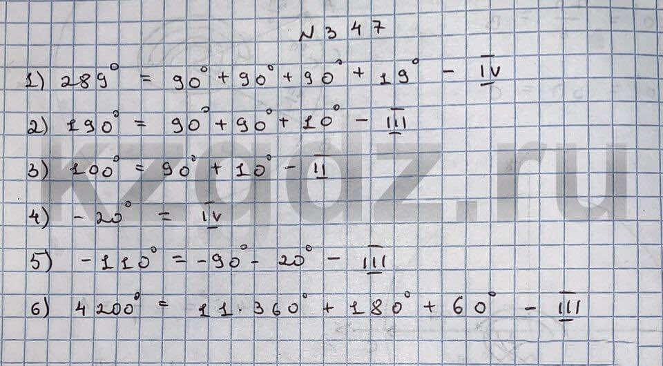 Алгебра Шыныбеков 9 класс   Упражнение 347
