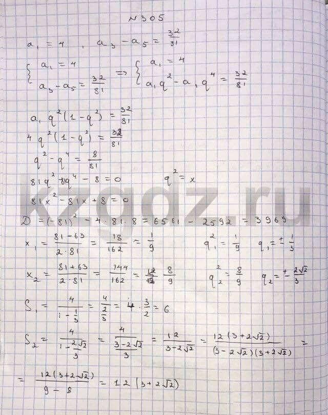 Алгебра Шыныбеков 9 класс   Упражнение 305