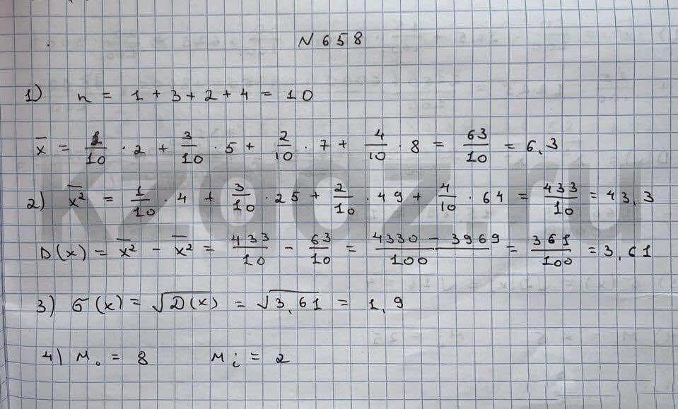 Алгебра Шыныбеков 9 класс   Упражнение 658
