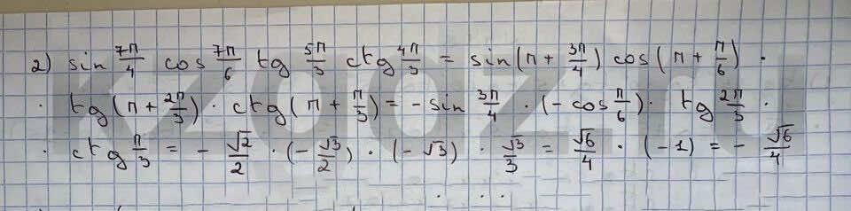 Алгебра Шыныбеков 9 класс   Упражнение 419