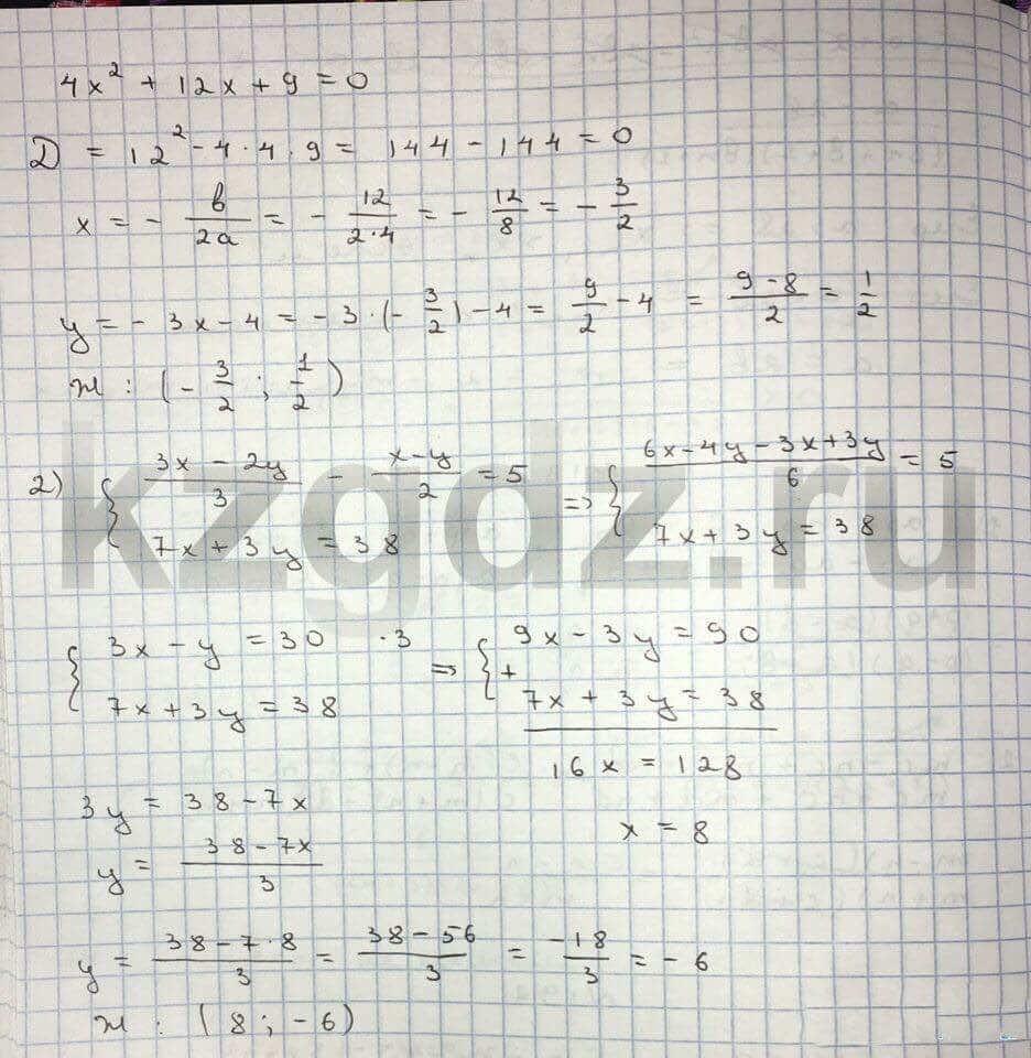 Алгебра Шыныбеков 9 класс   Упражнение 192