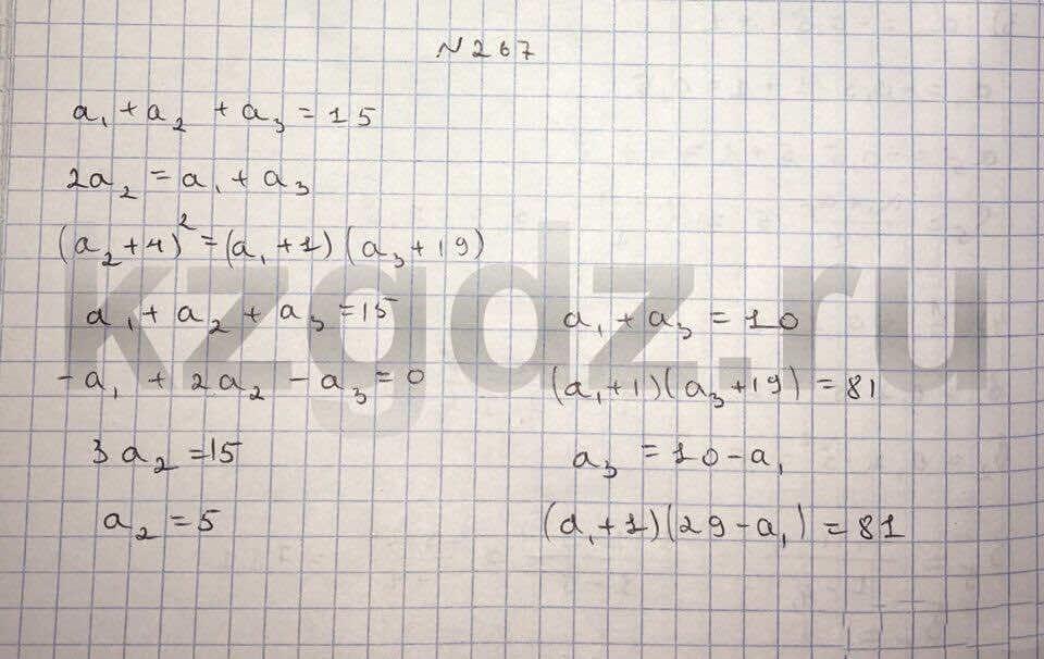 Алгебра Шыныбеков 9 класс   Упражнение 267