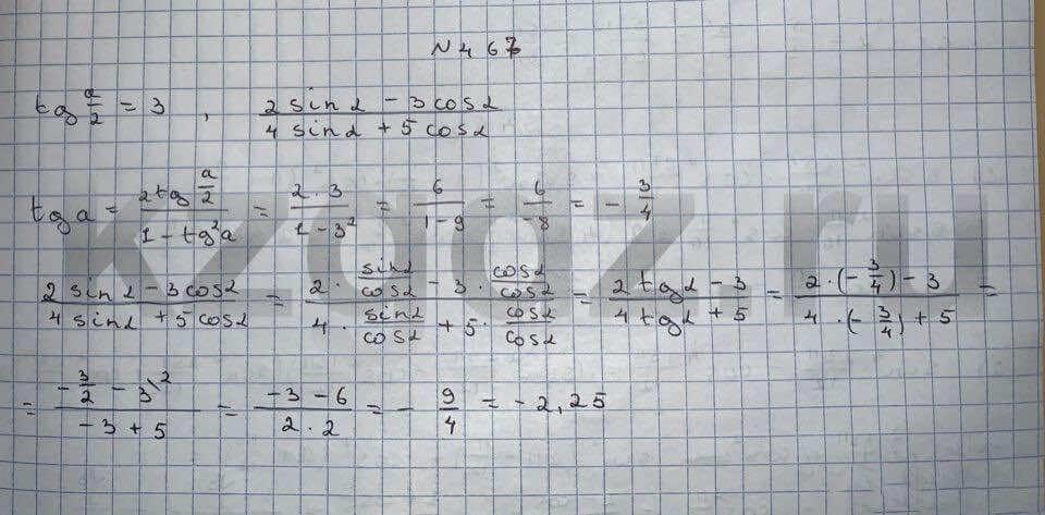 Алгебра Шыныбеков 9 класс   Упражнение 467
