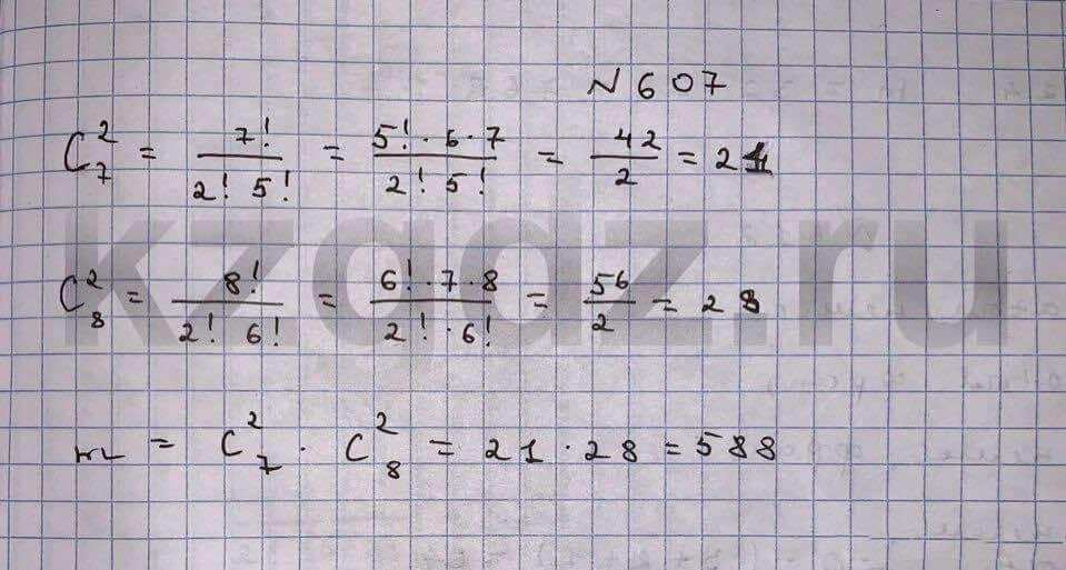 Алгебра Шыныбеков 9 класс   Упражнение 607