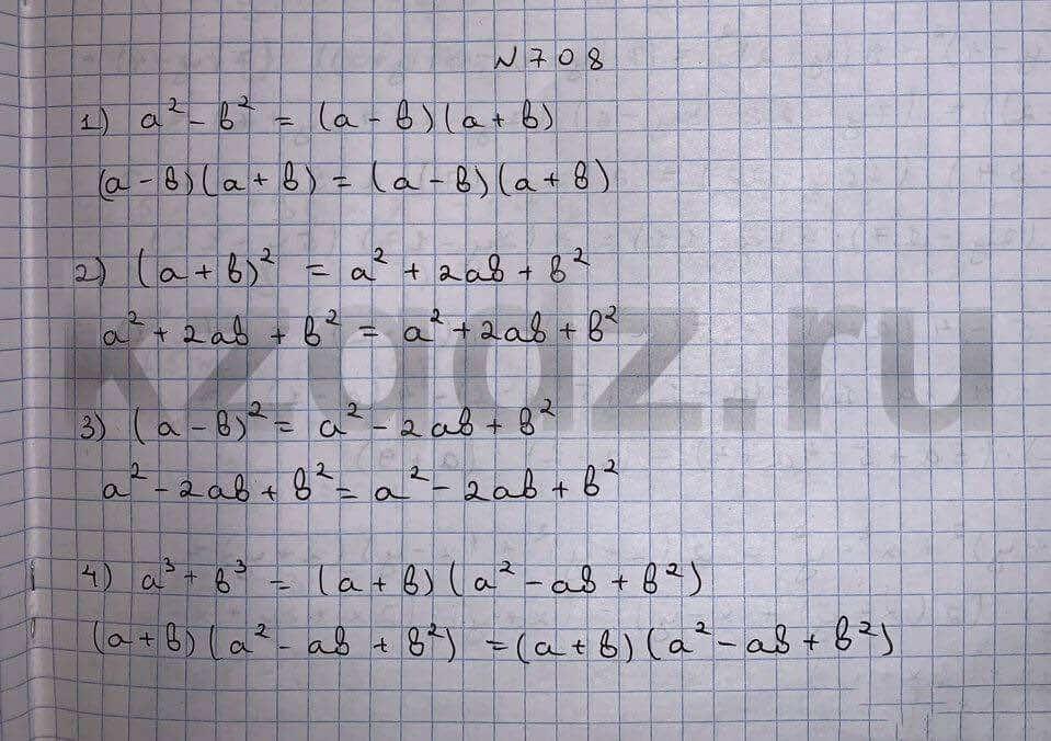 Алгебра Шыныбеков 9 класс   Упражнение 708