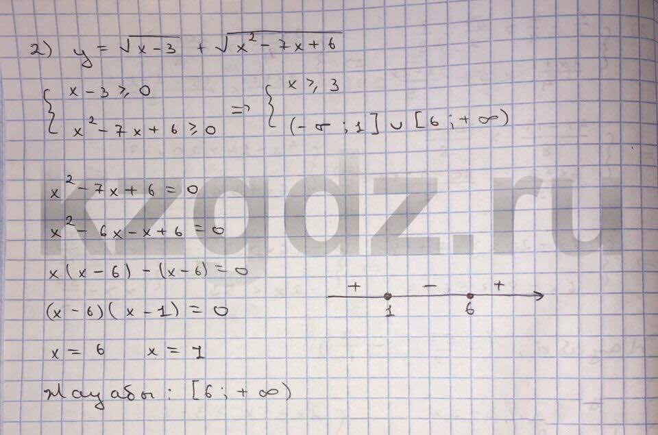 Алгебра Шыныбеков 9 класс   Упражнение 140
