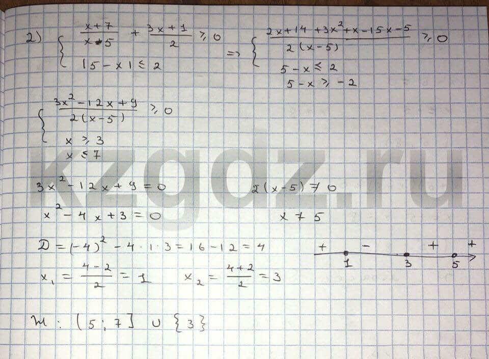 Алгебра Шыныбеков 9 класс   Упражнение 164