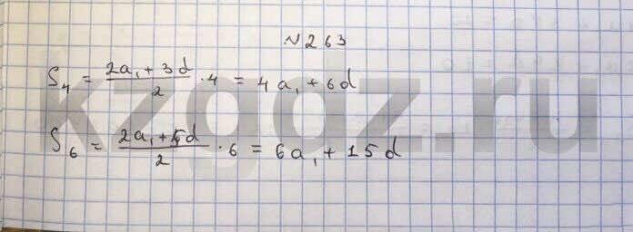 Алгебра Шыныбеков 9 класс   Упражнение 263