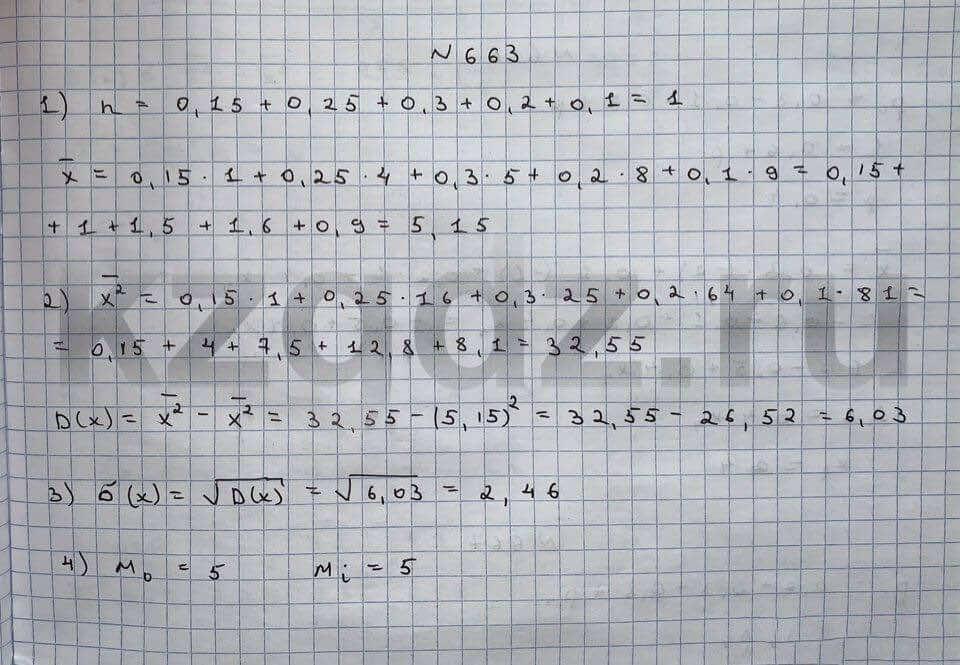 Алгебра Шыныбеков 9 класс   Упражнение 663