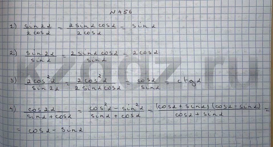 Алгебра Шыныбеков 9 класс   Упражнение 456