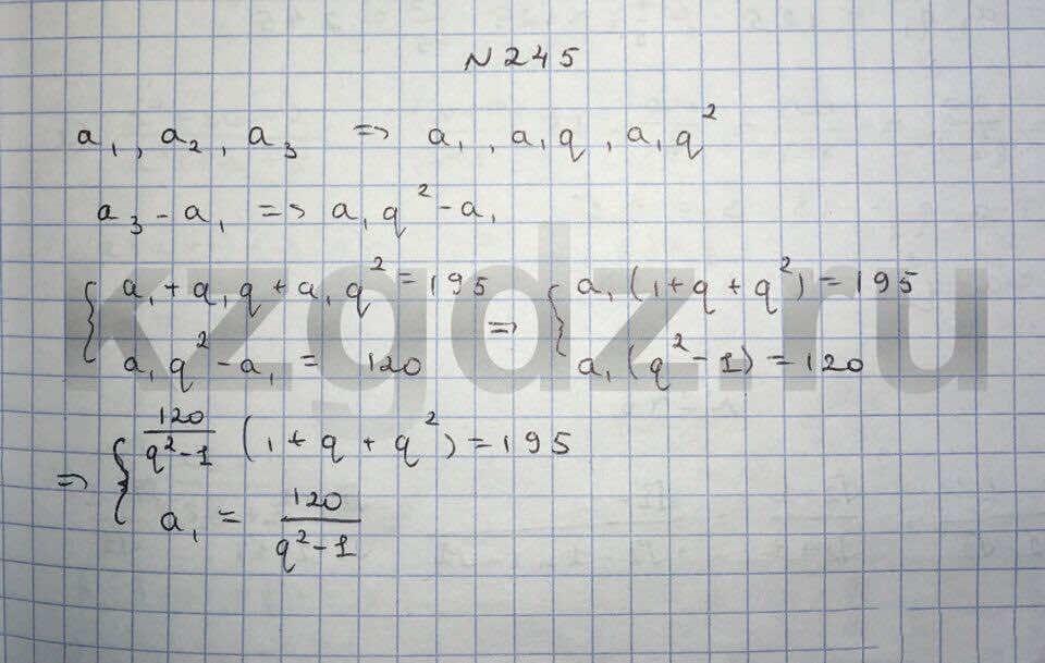 Алгебра Шыныбеков 9 класс   Упражнение 245
