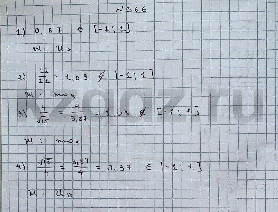 Алгебра Шыныбеков 9 класс   Упражнение 366