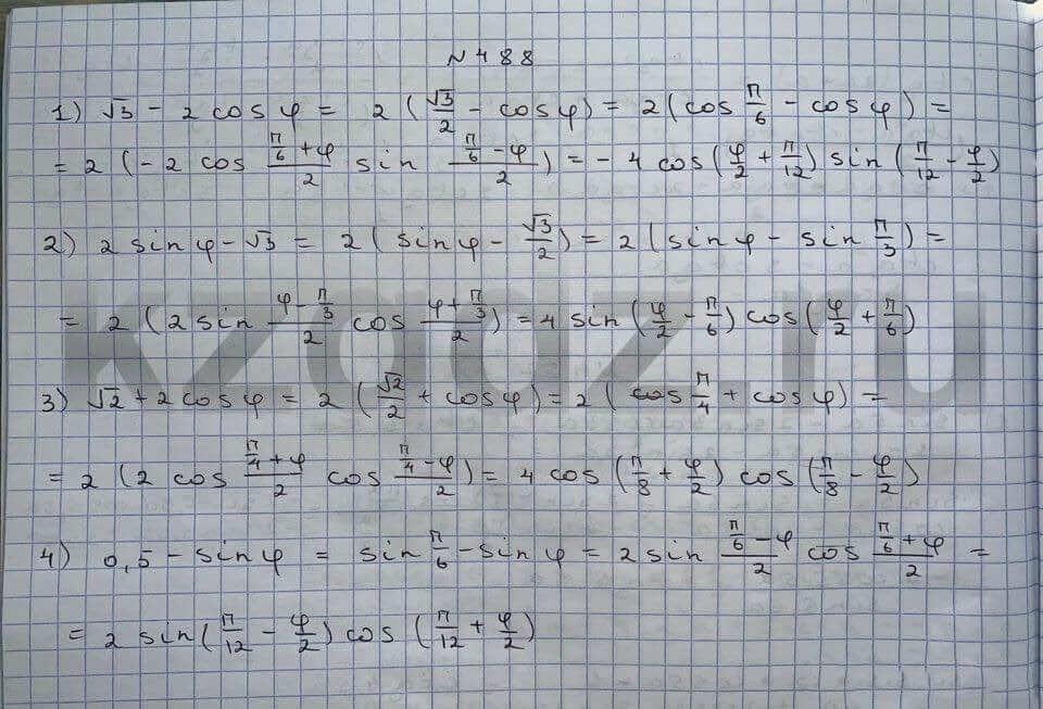 Алгебра Шыныбеков 9 класс   Упражнение 488