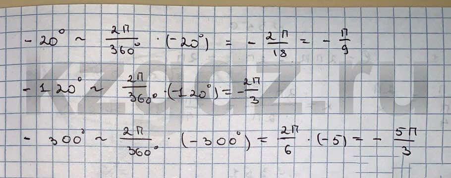 Алгебра Шыныбеков 9 класс   Упражнение 348