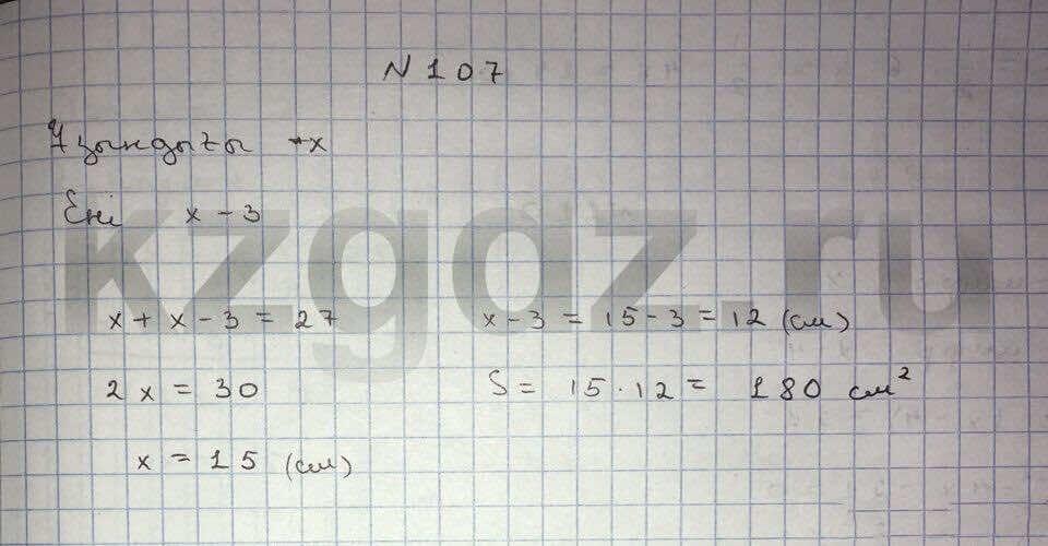 Алгебра Шыныбеков 9 класс   Упражнение 107