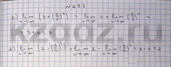 Алгебра Шыныбеков 9 класс   Упражнение 293