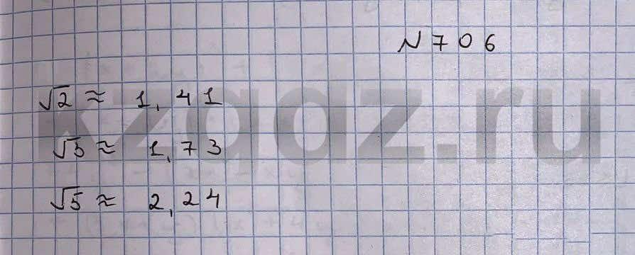 Алгебра Шыныбеков 9 класс   Упражнение 706