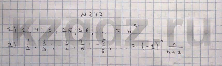 Алгебра Шыныбеков 9 класс   Упражнение 277