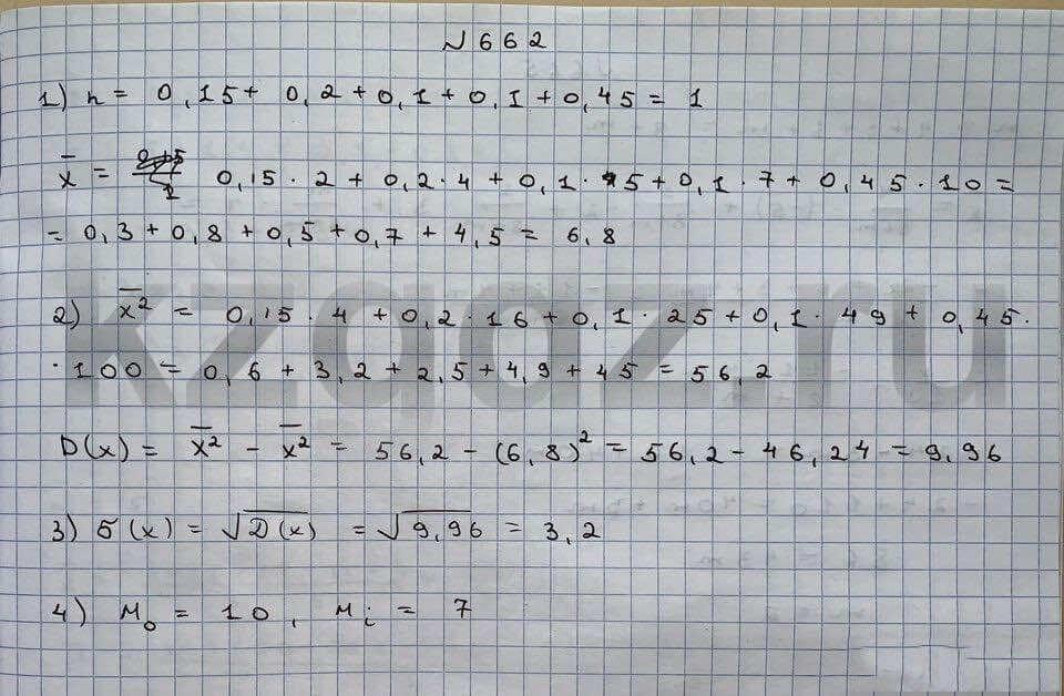 Алгебра Шыныбеков 9 класс   Упражнение 662