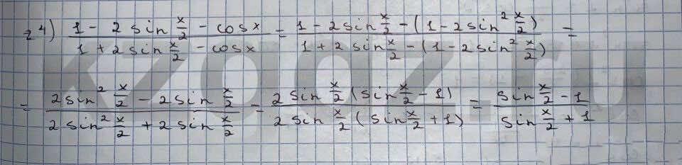 Алгебра Шыныбеков 9 класс   Упражнение 465