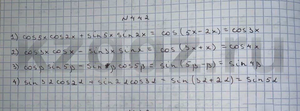 Алгебра Шыныбеков 9 класс   Упражнение 442