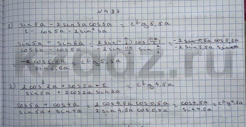 Алгебра Шыныбеков 9 класс   Упражнение 487