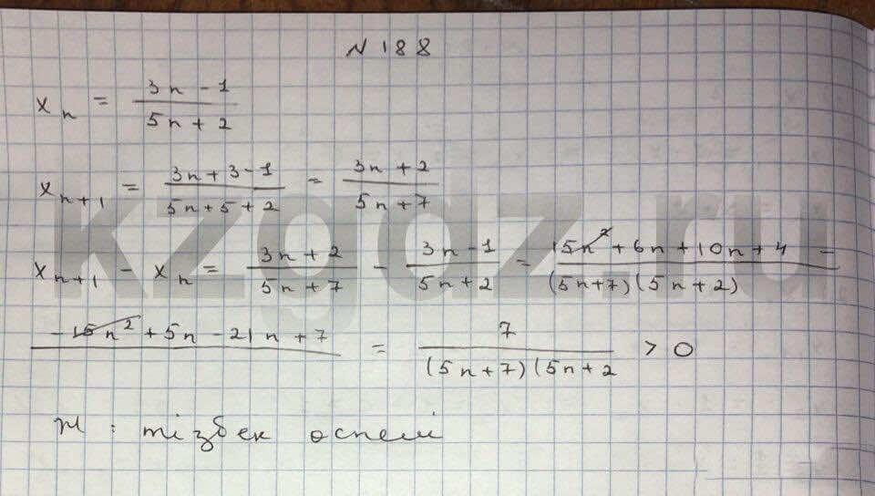 Алгебра Шыныбеков 9 класс   Упражнение 188