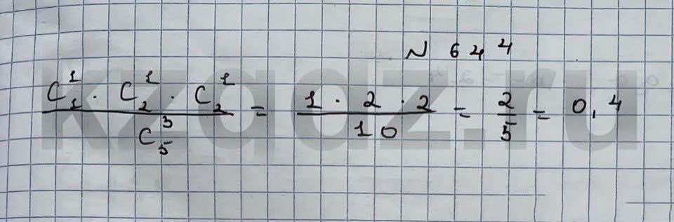 Алгебра Шыныбеков 9 класс   Упражнение 644