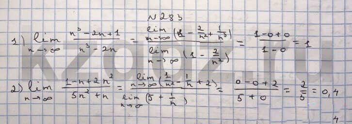 Алгебра Шыныбеков 9 класс   Упражнение 283