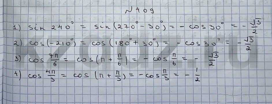 Алгебра Шыныбеков 9 класс   Упражнение 409