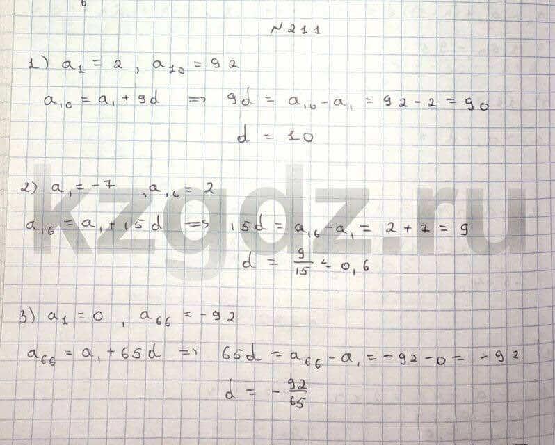 Алгебра Шыныбеков 9 класс   Упражнение 211