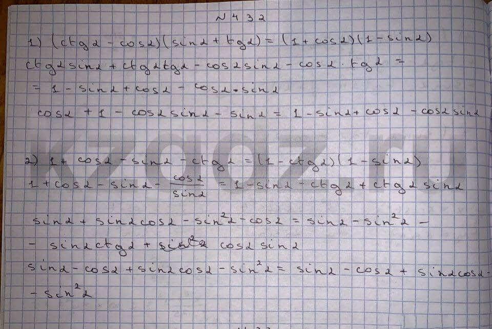 Алгебра Шыныбеков 9 класс   Упражнение 432