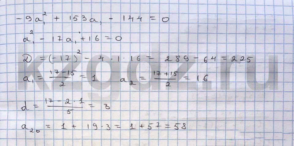Алгебра Шыныбеков 9 класс   Упражнение 223