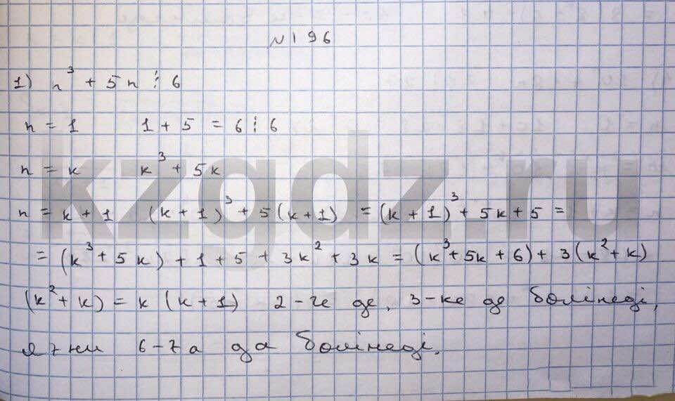 Алгебра Шыныбеков 9 класс   Упражнение 196