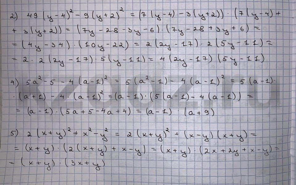 Алгебра Шыныбеков 9 класс   Упражнение 709