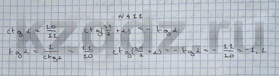 Алгебра Шыныбеков 9 класс   Упражнение 411