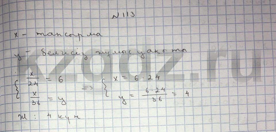 Алгебра Шыныбеков 9 класс   Упражнение 113