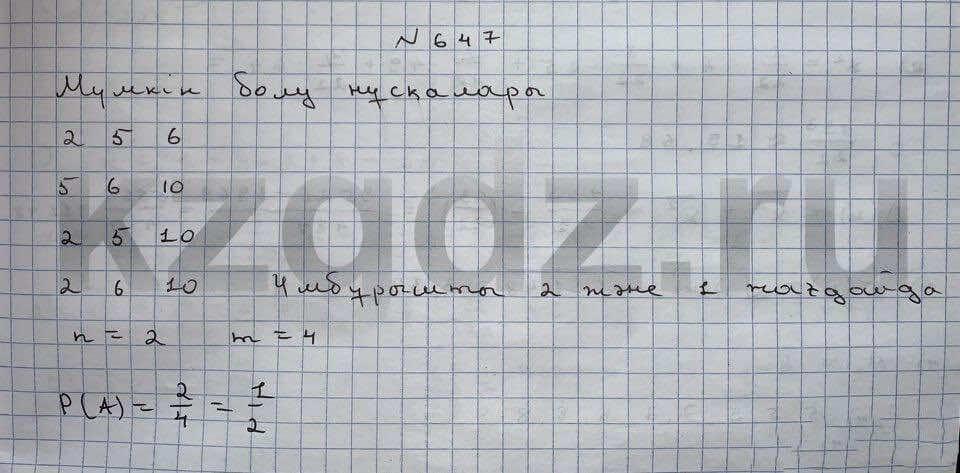 Алгебра Шыныбеков 9 класс   Упражнение 647
