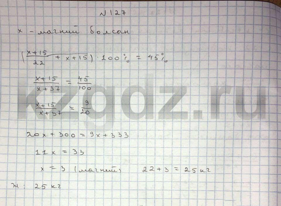 Алгебра Шыныбеков 9 класс   Упражнение 127