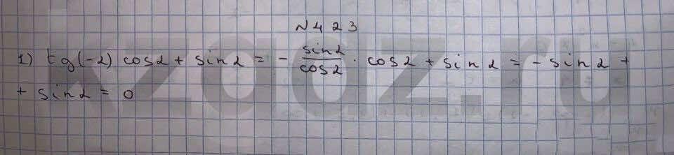 Алгебра Шыныбеков 9 класс   Упражнение 423
