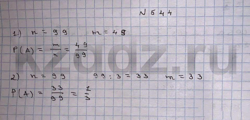 Алгебра Шыныбеков 9 класс   Упражнение 544