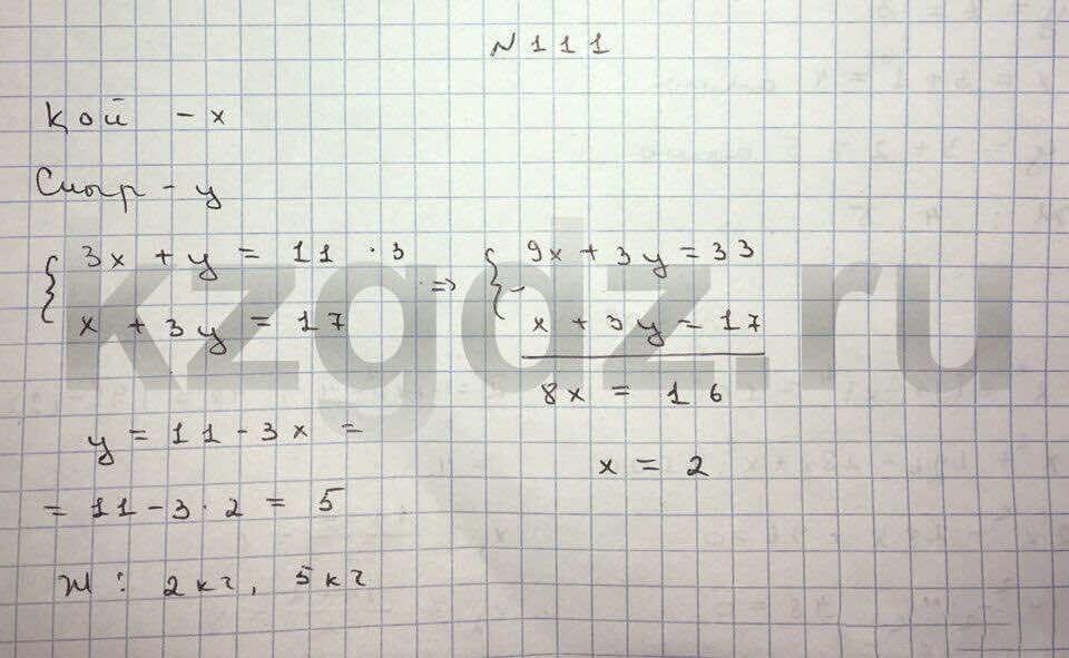 Алгебра Шыныбеков 9 класс   Упражнение 111