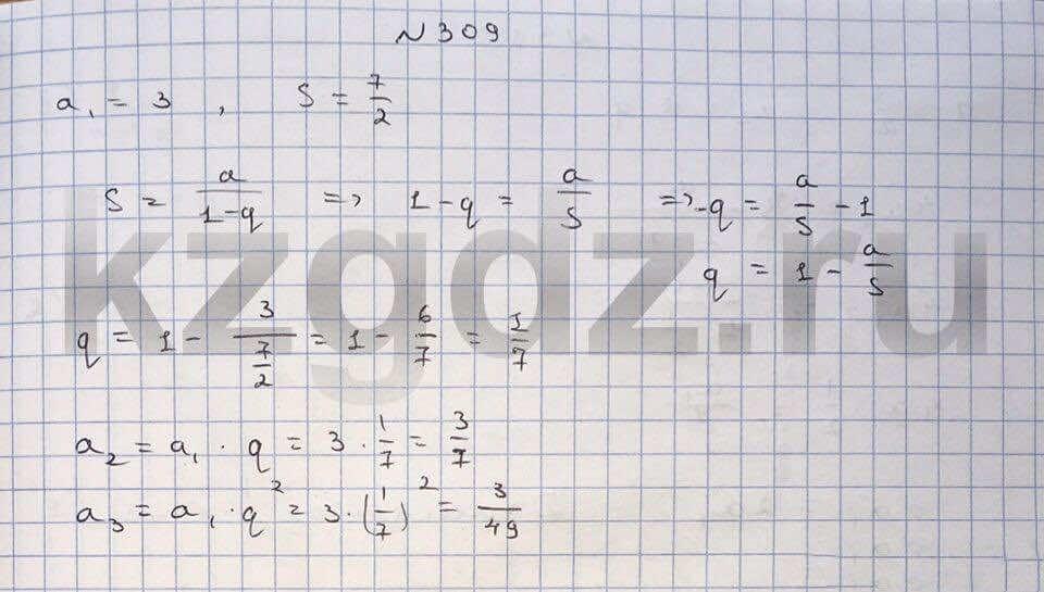 Алгебра Шыныбеков 9 класс   Упражнение 309