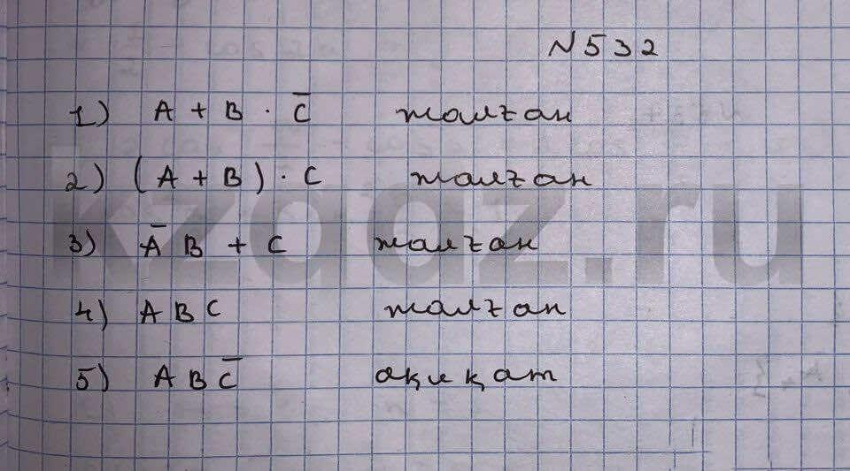 Алгебра Шыныбеков 9 класс   Упражнение 532