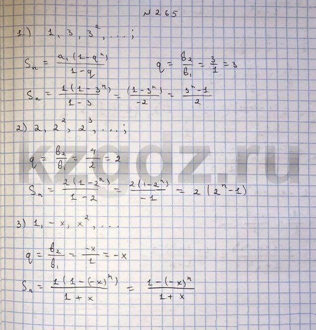 Алгебра Шыныбеков 9 класс   Упражнение 265