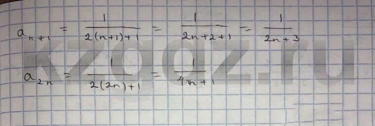 Алгебра Шыныбеков 9 класс   Упражнение 182