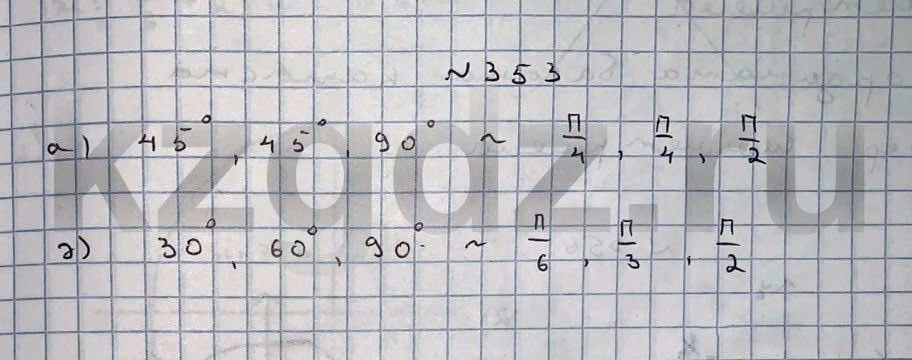 Алгебра Шыныбеков 9 класс   Упражнение 353