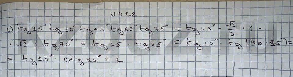 Алгебра Шыныбеков 9 класс   Упражнение 418